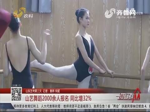 【山东艺考第三天】山艺舞蹈2000余人报名 同比增长32%