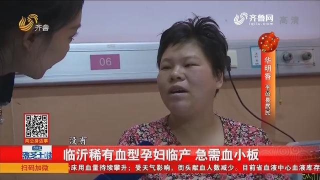 临沂稀有血型孕妇临产 急需血小板