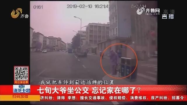 济南:七旬大爷坐公交 忘记家在哪了?