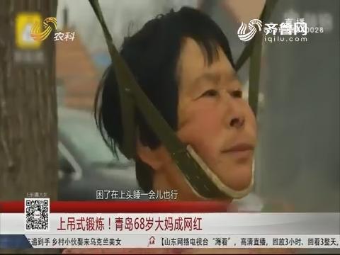 上吊式锻炼!青岛68岁大妈成网红