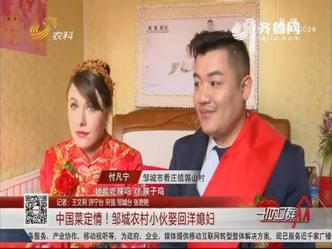 中国菜定情!邹城农村小伙娶回洋媳妇