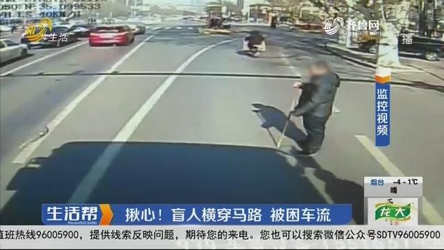 枣庄:揪心!盲人横穿马路 被困车流