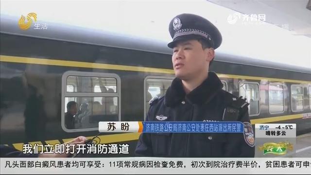 枣庄:求救!列车上旅客突发心梗