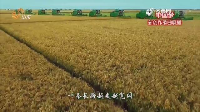 《中国梦》新创作歌曲展播:再一次出发