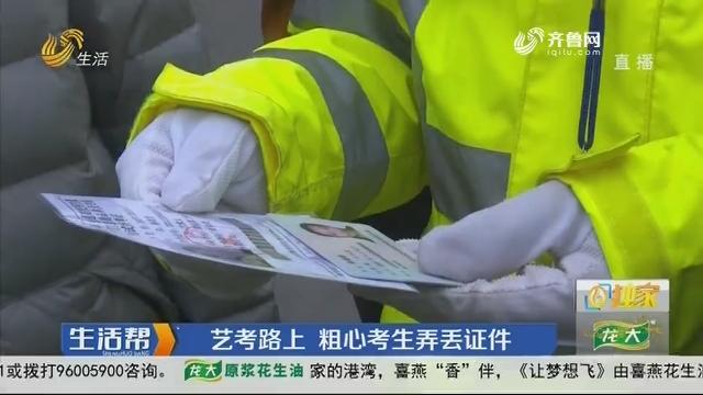 潍坊:艺考路上 粗心考生弄丢证件