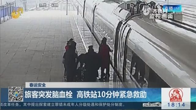 【春运安全】旅客突发脑血栓 高铁站10分钟紧急救助