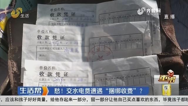 """【重磅】滨州:愁!交水电费遭遇""""捆绑收费""""?"""