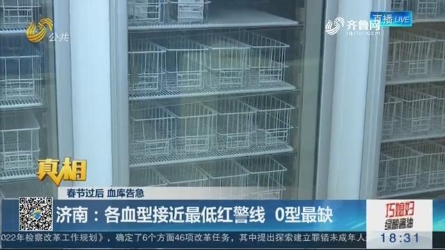 【真相】春节过后 血库告急——济南:各血型接近最低红警线 O型最缺