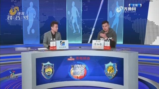山东西王VS天津滨海云商(中)