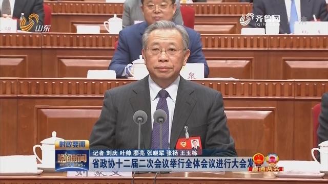 省政協十二屆二次會議舉行全體會議進行大會發言
