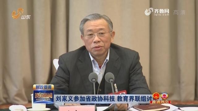 刘家义参加省政协科技 教育界联组讨论