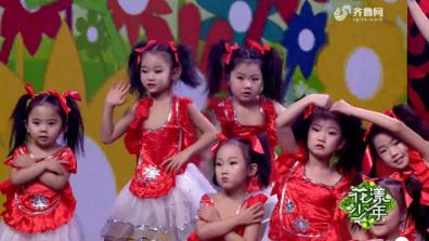 群舞《我可喜欢你》——2019山东广播电视台少儿春节大联欢优秀节目展播