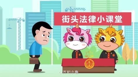小齐小鲁普法系列动漫:法院判决不履行 处处被限路难行