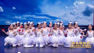 儿童群舞《向天歌》——2019山东广播电视台少儿春节大联欢优秀节目展播