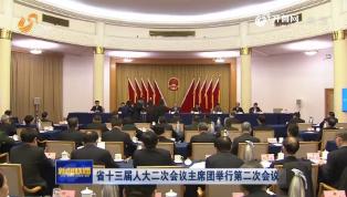 省十三届人大二次会议主席团举行第二次会议