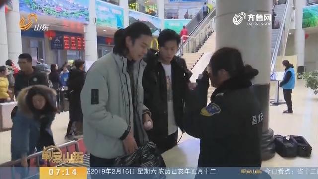 【闪电新闻排行榜】艺考进行时:淄博火车站1天查200支发胶
