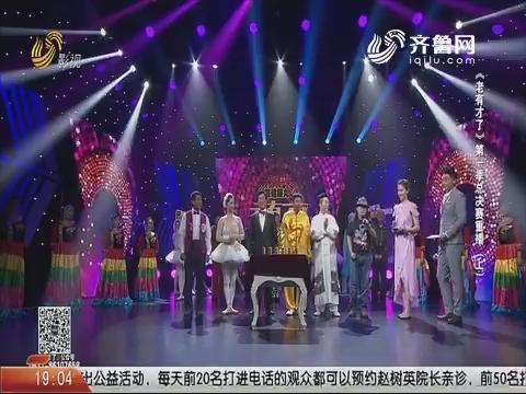 20190215《老有才了》:第一季总决赛重播(上)