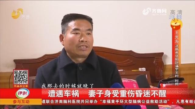 济阳:遭遇车祸 妻子身受重伤昏迷不醒
