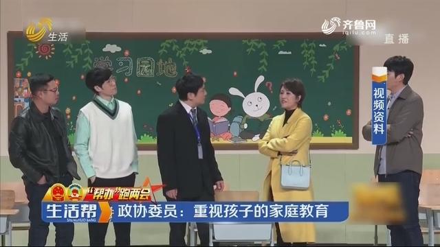 """【""""帮办""""跑两会】政协委员:重视孩子的家庭教育"""