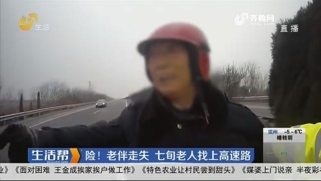 烟台:险!老伴走失 七旬老人找上高速路