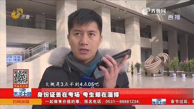 济南:身份证丢在考场 考生却在淄博