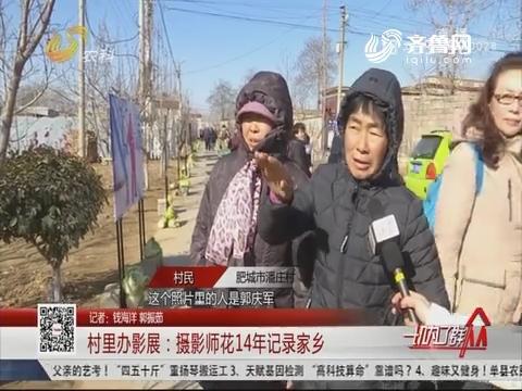 村里办影展:摄影师花14年记录家乡