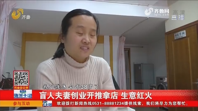 威海:盲人夫妻创业开推拿店 生意红火