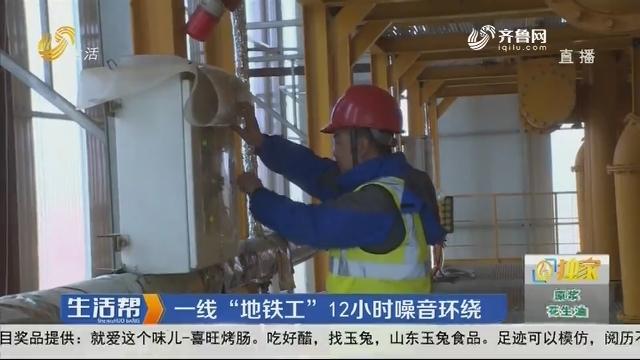"""青岛:一线""""地铁工"""" 12小时噪音环绕"""