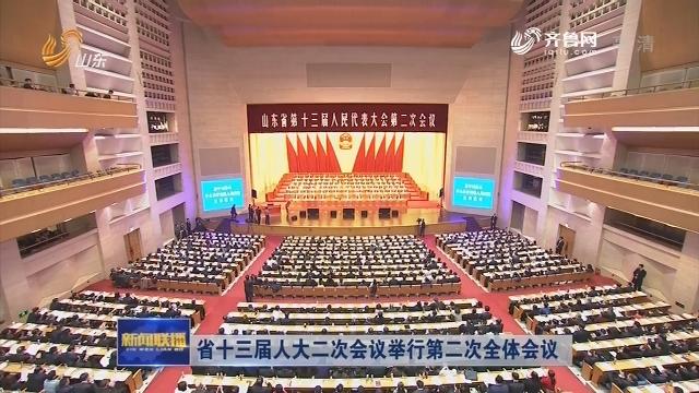 省十三屆人大二次會議舉行第二次全體會議