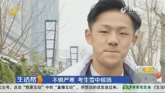 济南:不惧严寒 考生雪中候场