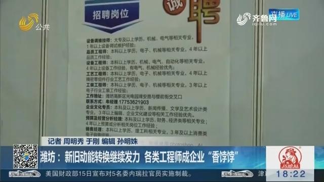 """【新春揽人才】潍坊:新旧动能转换继续发力 各类工程师成企业""""香饽饽"""""""