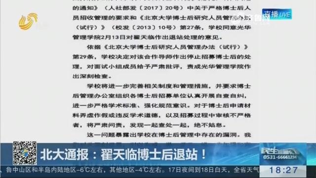 北大通报:翟天临博士后退站!