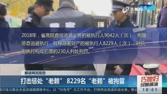 """解读两高报告:打击惩处""""老赖"""" 8229名""""老赖""""被拘留"""
