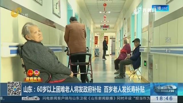 【直通两会】山东: 60岁以上困难老人将发政府补贴 百岁老人发长寿补贴