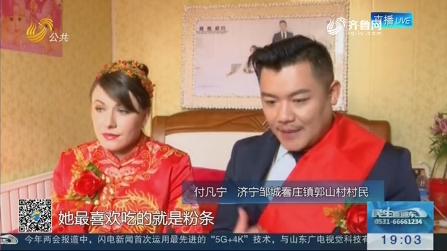 """济宁:""""中国菜""""当红娘 中国小伙娶回""""洋媳妇"""""""