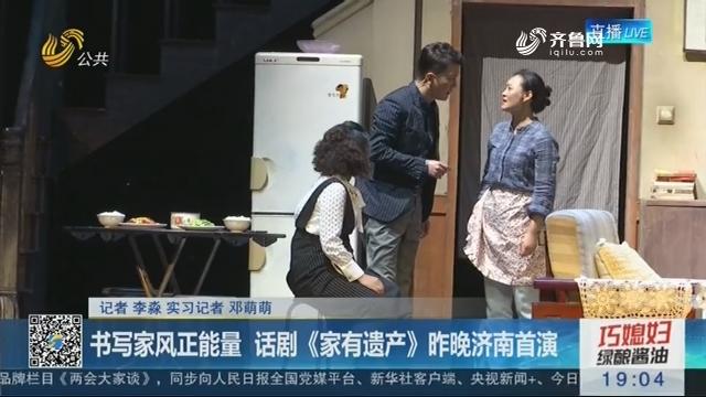 书写家风正能量 话剧《家有遗产》2月15日晚济南首演