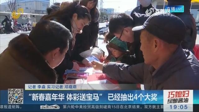 """""""新春嘉年华 体彩送宝马"""" 已经抽出4个大奖"""