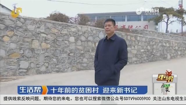 【重磅】淄博:十年前的贫困村 迎来新书记