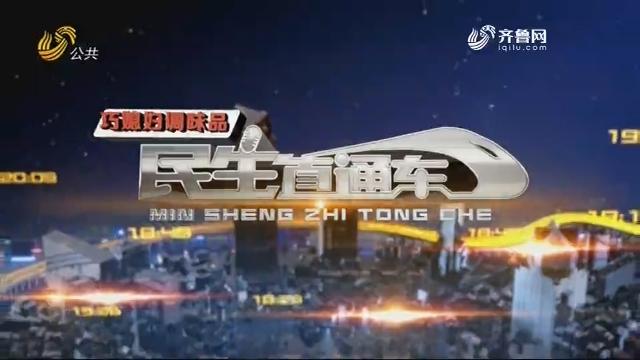 2019年02月16日《民生直通车》完整版