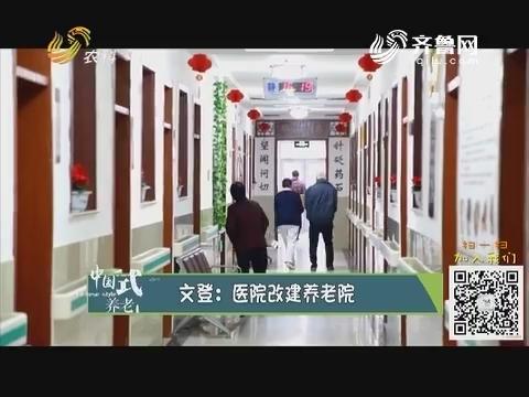 文登:医院改建养老院