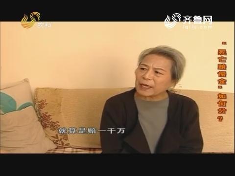 """【荣凯有说法】""""殒命补偿金""""怎样分?"""