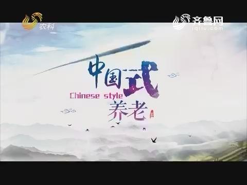 2019年02月16日《中国式养老》完备版