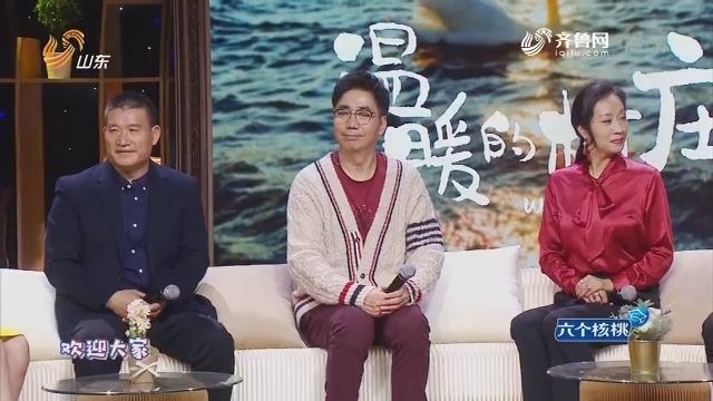 """20190216《花漾剧客厅》:天鹅湾村""""最美人物""""颁奖盛典"""