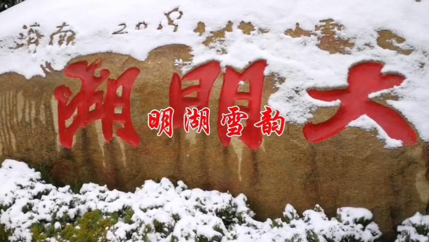 王济生诗歌:《明湖雪韵》