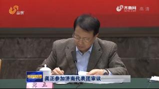 龔正參加濟南代表團審議
