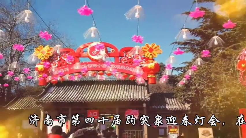 济南市《第四十届趵突泉迎春花灯会 》