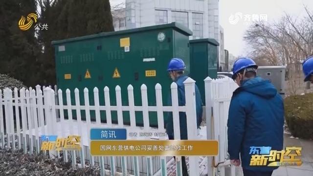 国网东营供电公司妥善处置抢修工作