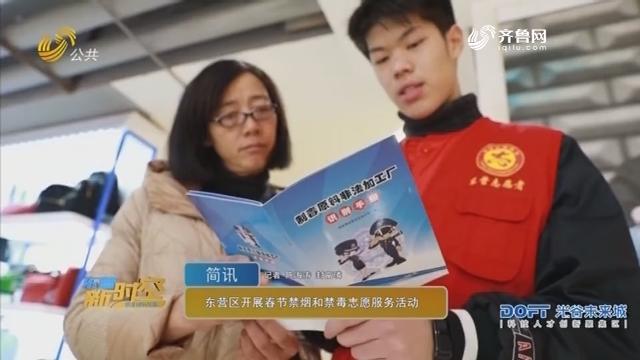 东营区开展春节禁烟和禁毒志愿服务活动