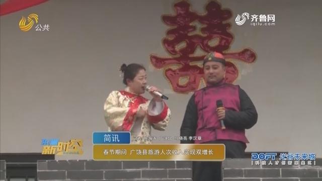 春节期间 广饶县旅游人次收入实现双增长