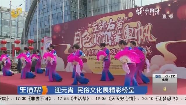 青岛:迎元宵 民俗文化展精彩纷呈